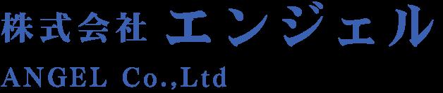 株式会社エンジェル ホームページ